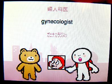 gynecologist_japan